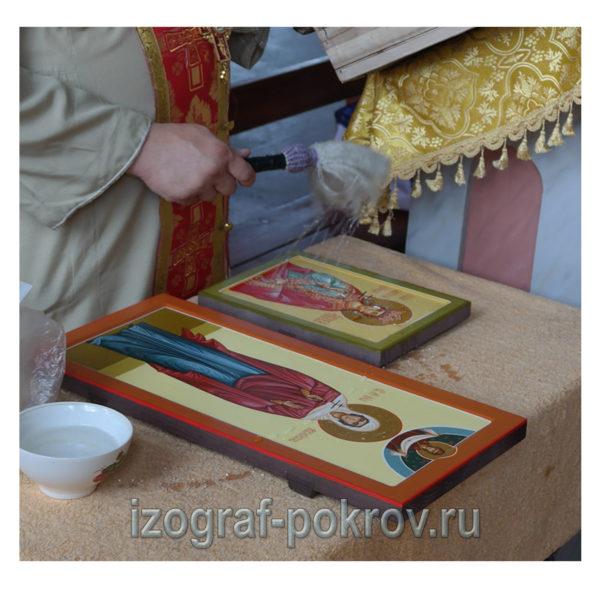 Именная икона Ирина царица освящение