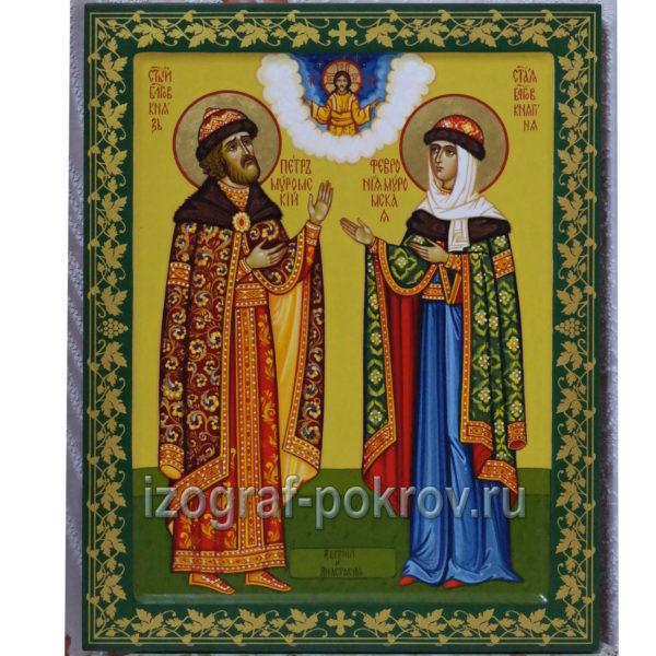 Петр и Феврония Муромские икона