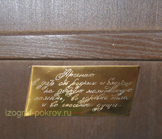 Подпись на обратной стороне мерной иконы на позолоченной пластинке с помощью гравировки