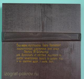 Подпись на обратной стороне иконы желтой темперной краской