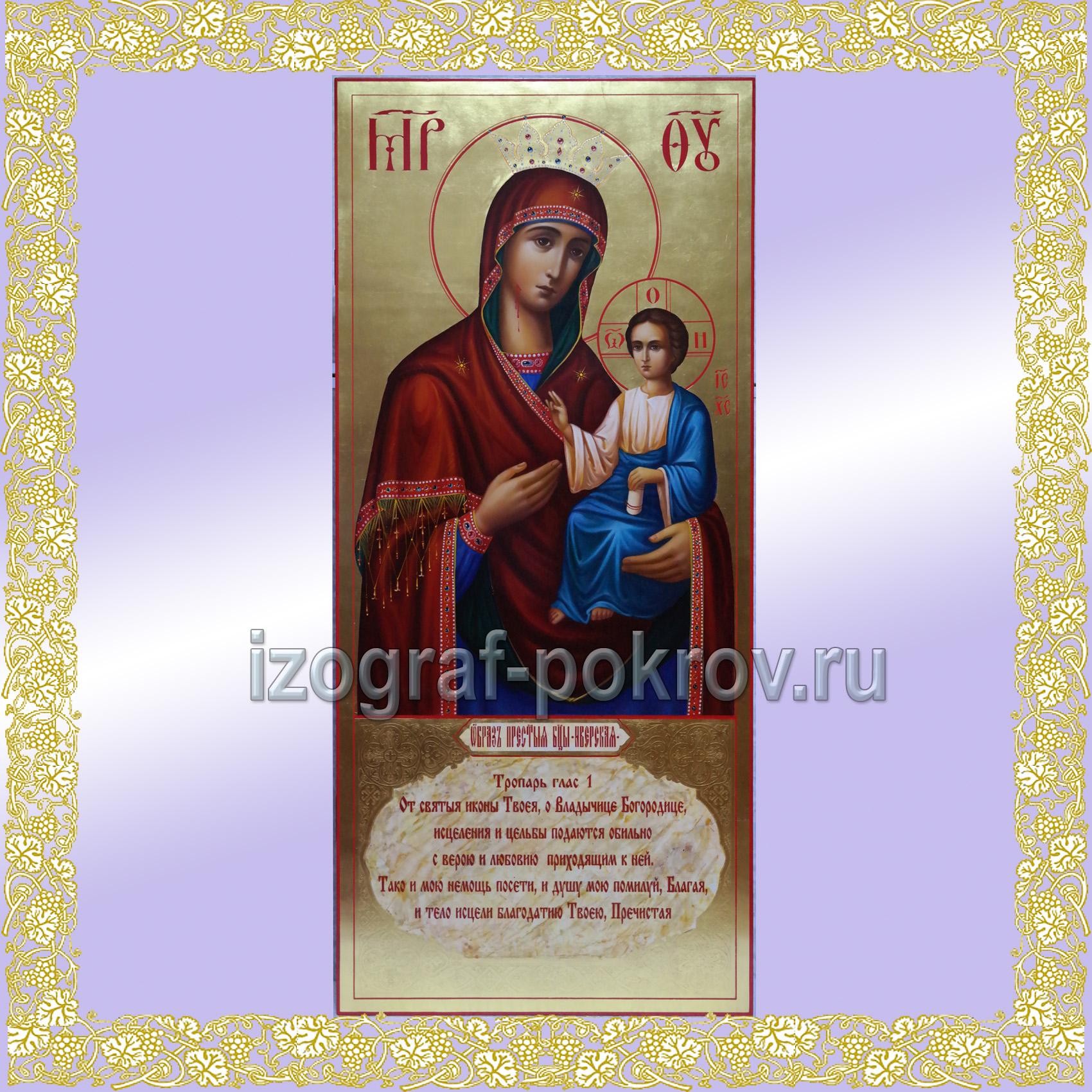 Икона Богородицы Иверская (Вратарница)