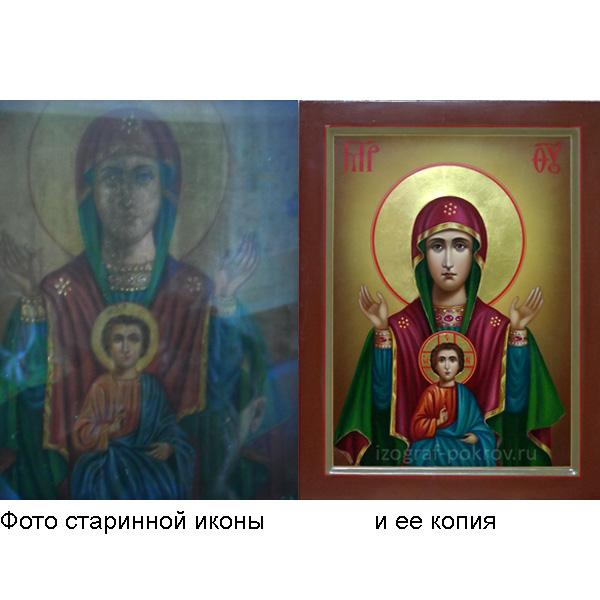 копия старинной иконы Богородицы Знамение