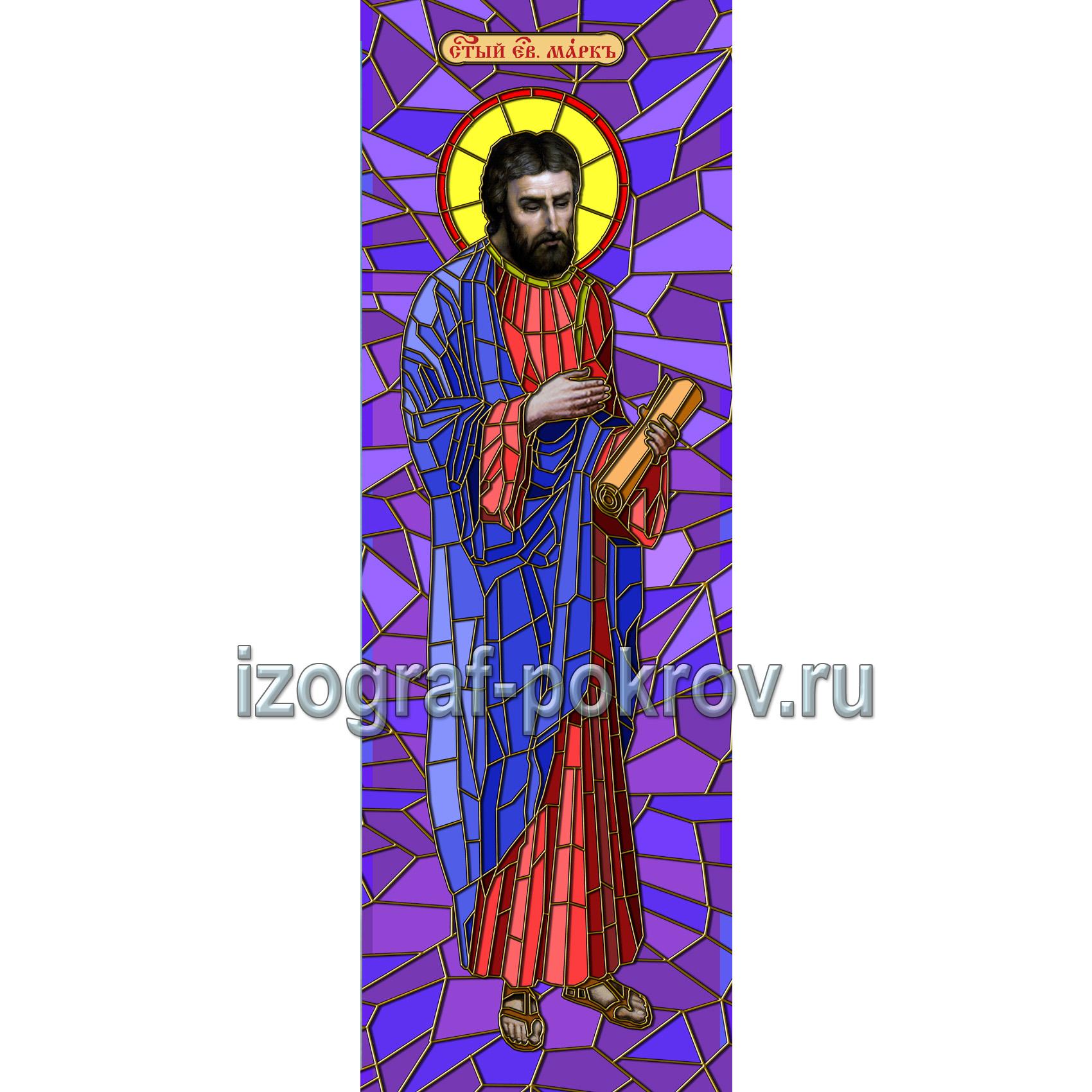 Апостол Марк макет витража на окна для храма
