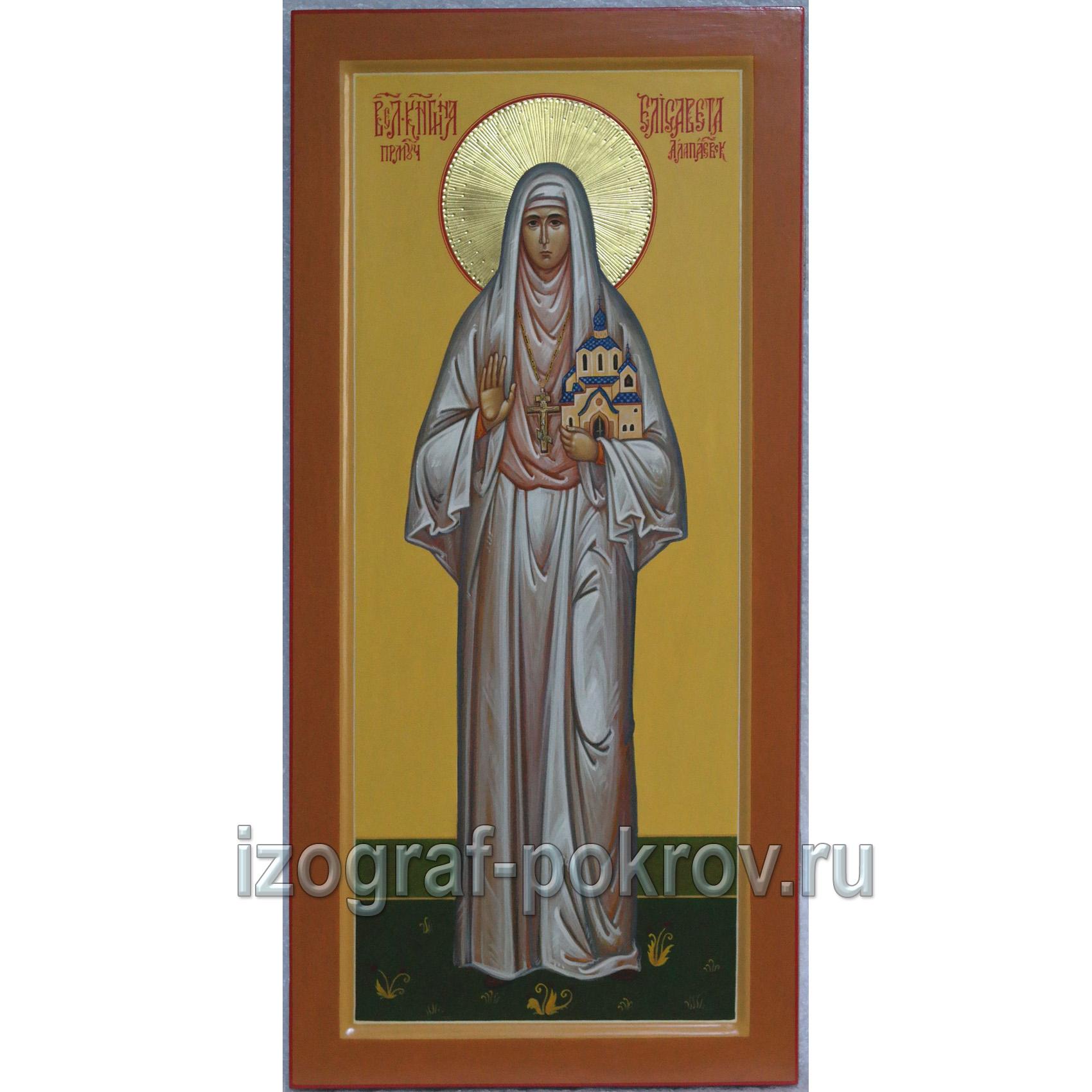 Мерная икона Елисавета Алапаевская (Елизавета)