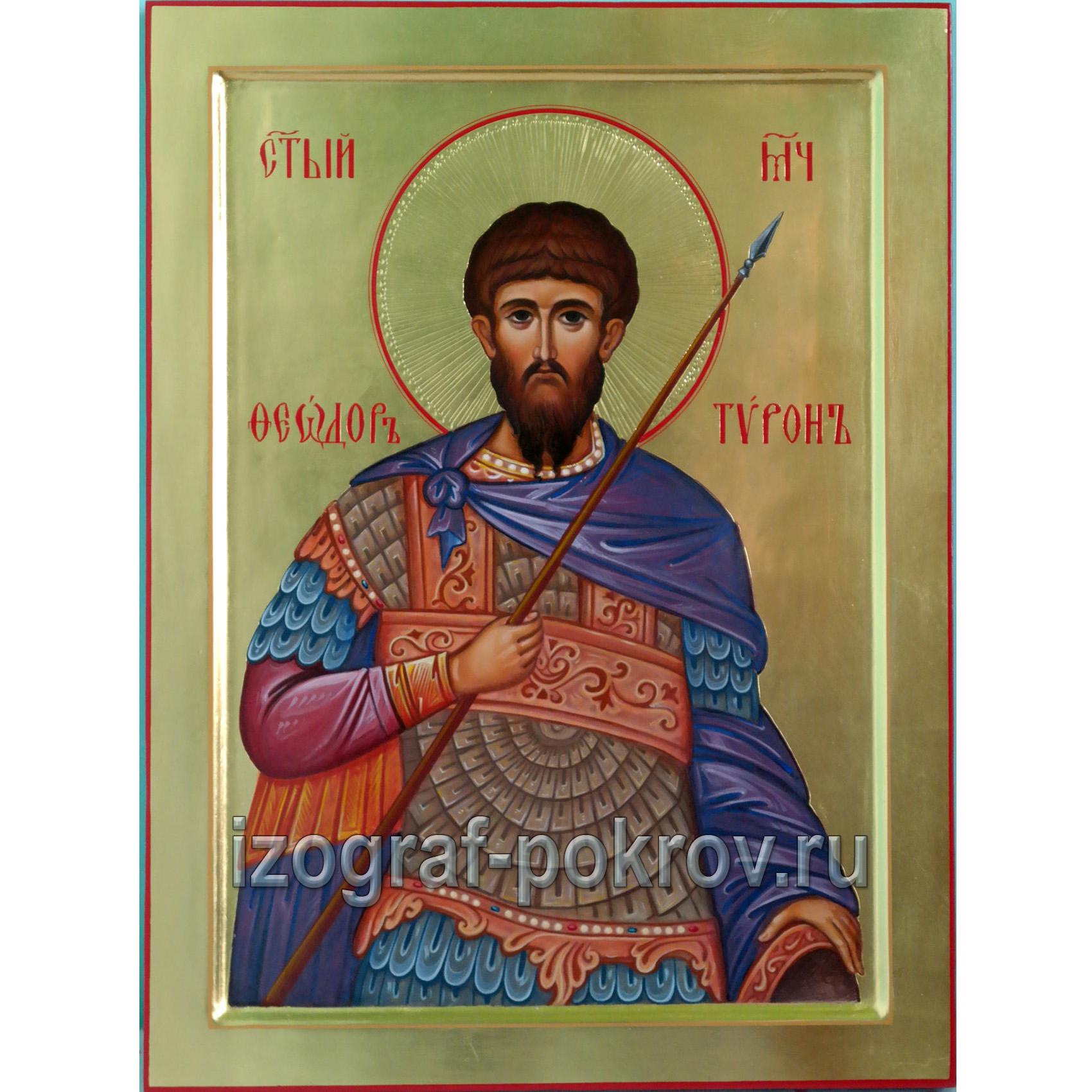 Икона на золоте мученик Феодор Тирон