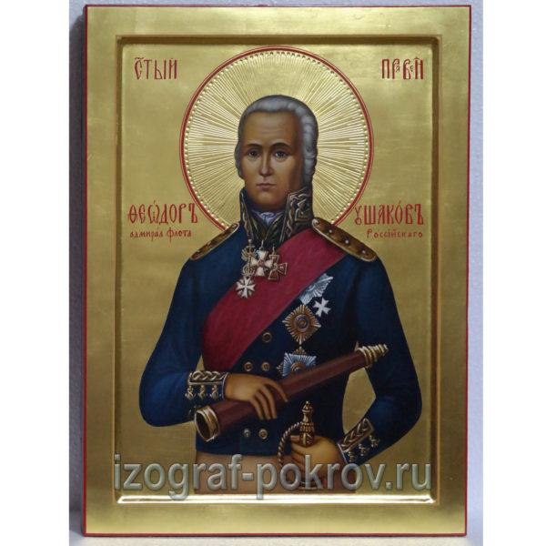 Икона Феодор Санаксарский Ушаков воин поясная на золоте