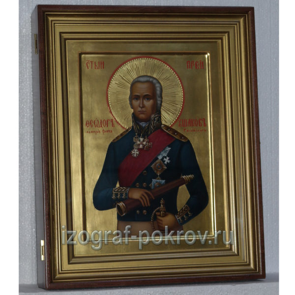 Икона Феодор Санаксарский Ушаков воин в киоте