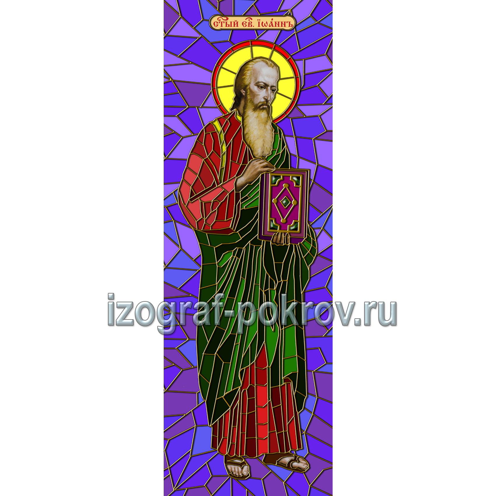 Иоанн апостол макет витража на окна для храма