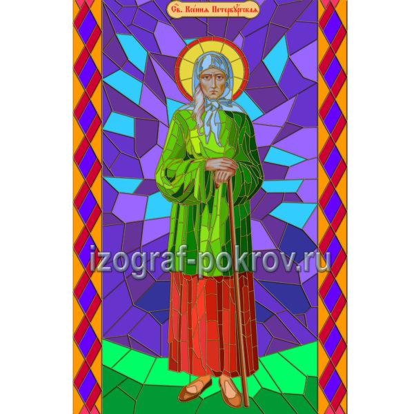 Ксения Петербургская макет витража на окна для храма