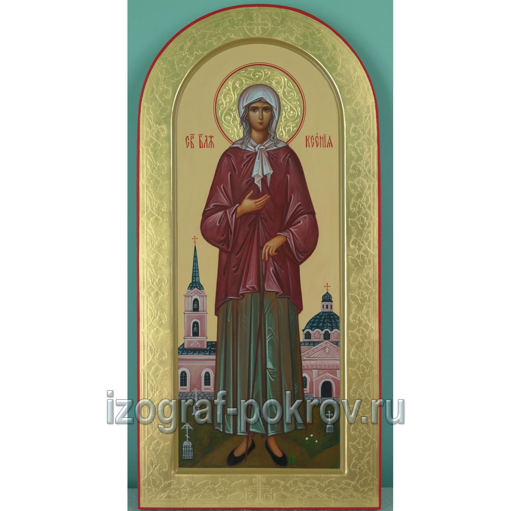 Икона Ксения Петербургская арочная ростовая