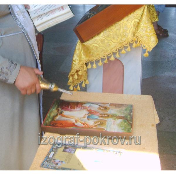 Освящение иконы св Троица