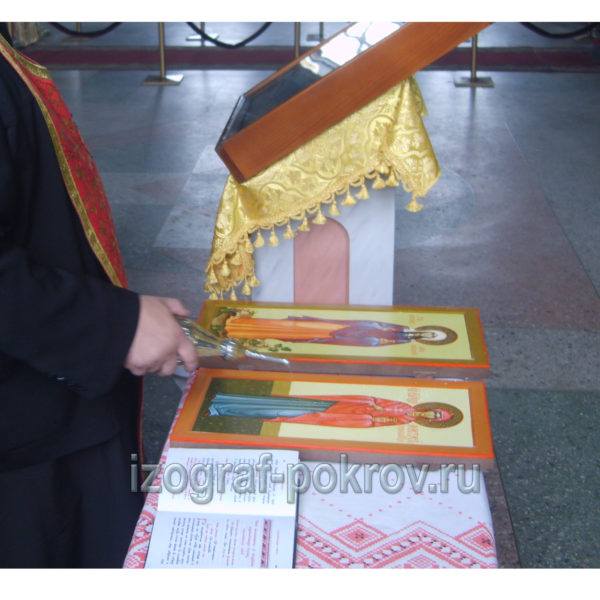 Освящение икон Марии Магдалиныи Анастасии Узорешительницы