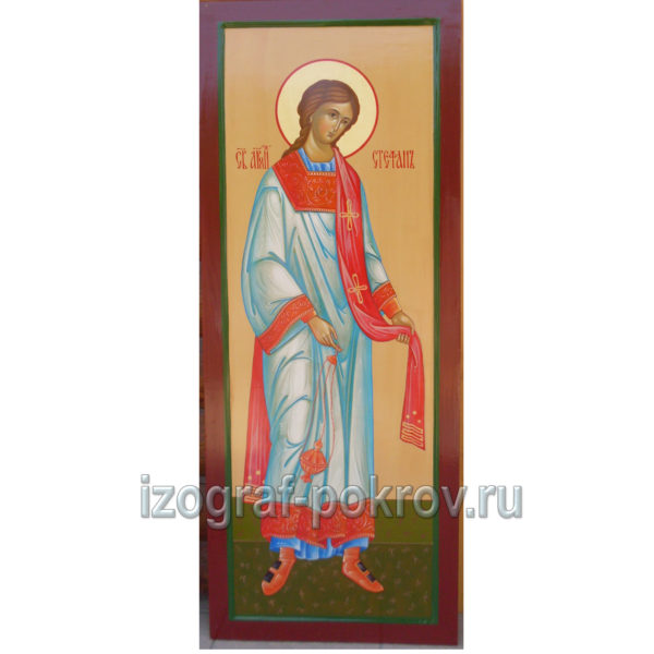 Икона Стефан первомученик и Архидиакон