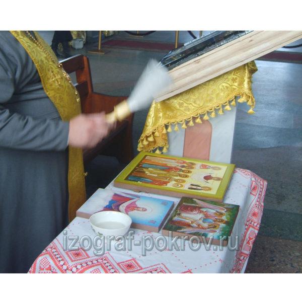 Освящение иконы семейной, Троицы и Покров Пресвятой Богородицы