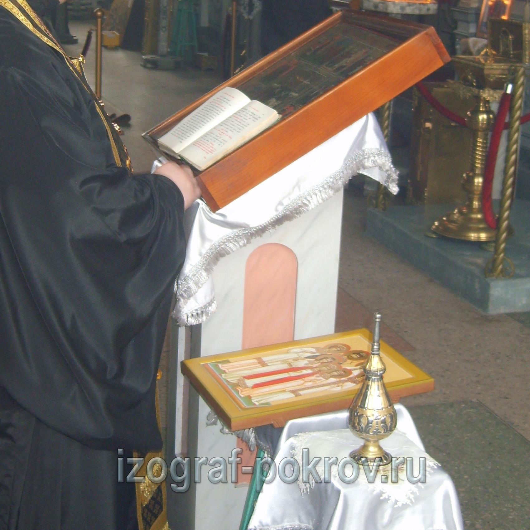 Освящение иконы царской семьи (царственных страстотерпцев)