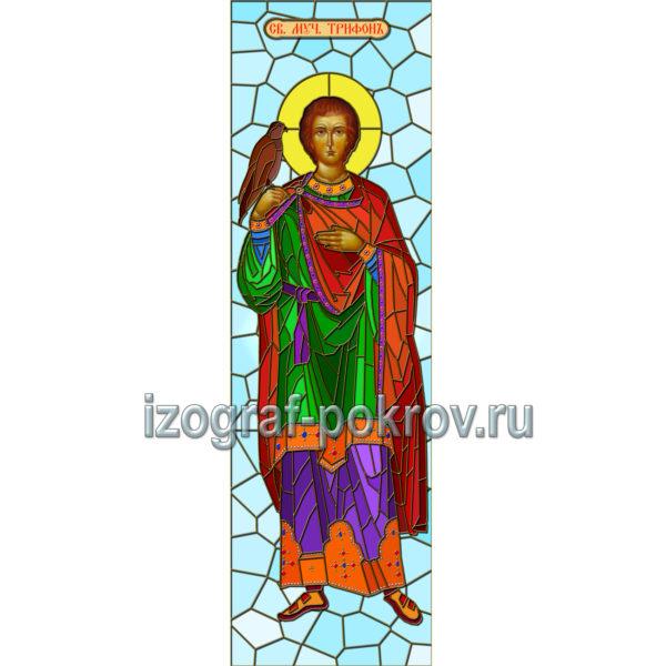 Трифон мученик с соколом макет витража на окна для храма