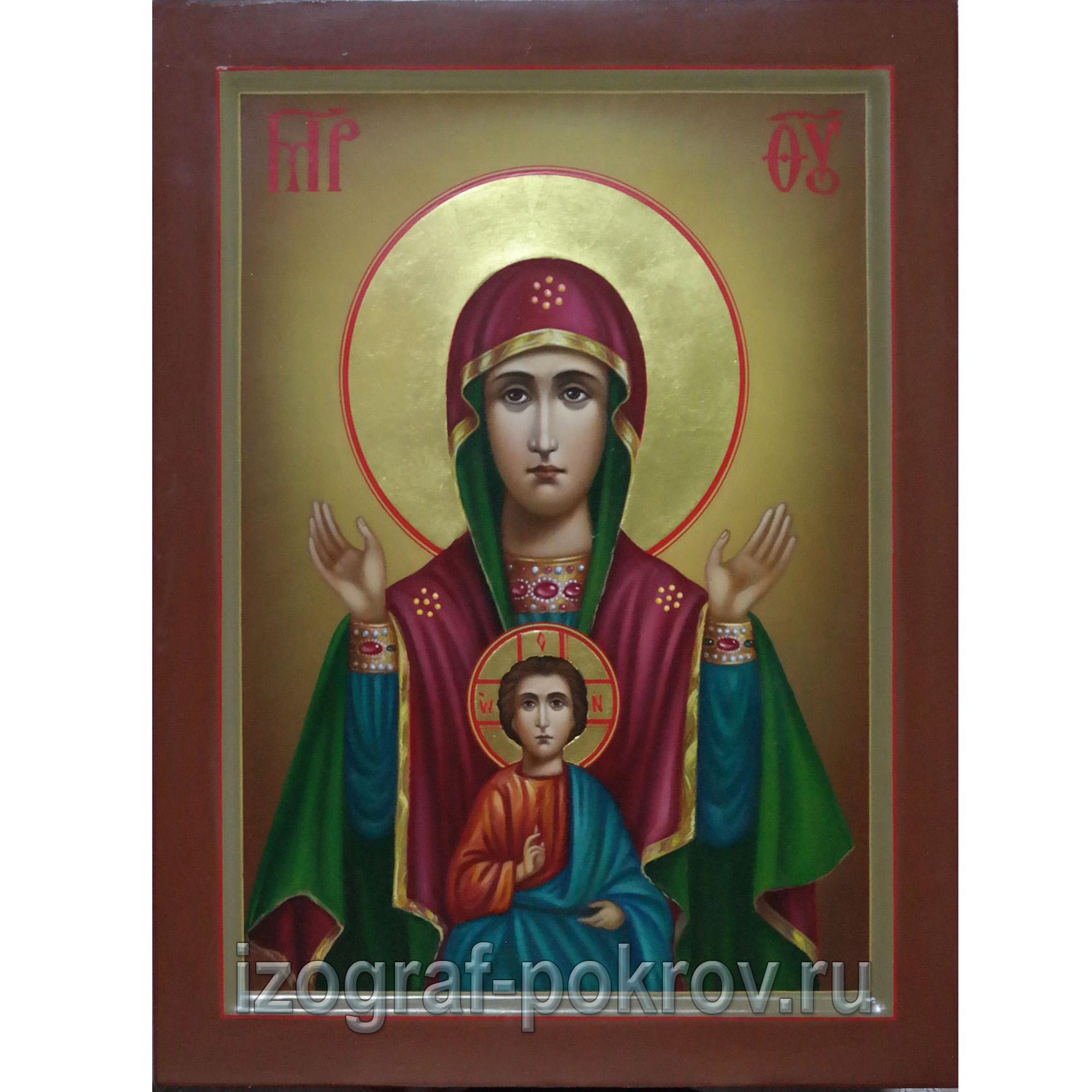 Икона Богородицы Знамение