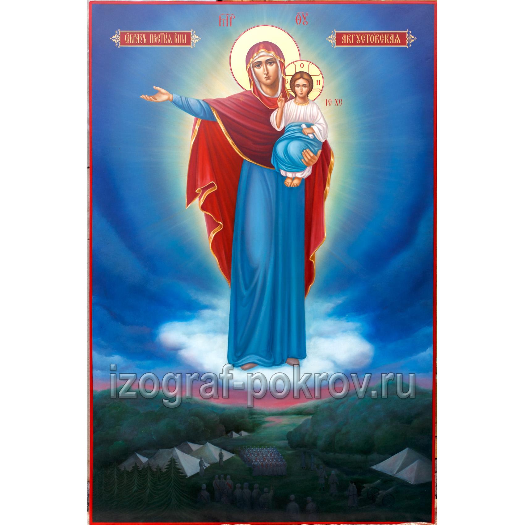 Икона образ Августовской Божией Матери