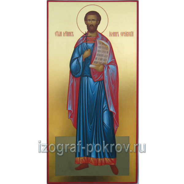 Икона Иоанн Сочавский на золоте