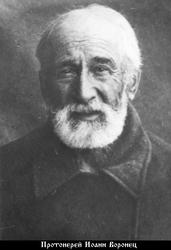 Фотография святого протоиерея Иоанна Воронца