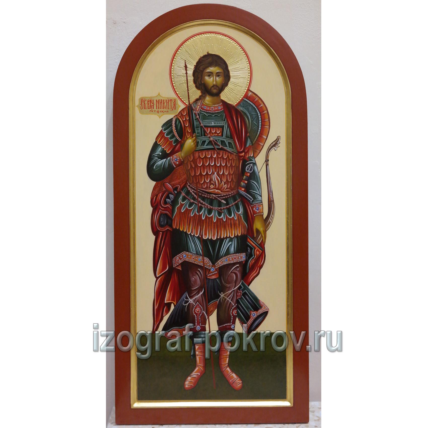Мерная икона Никита Гофтский