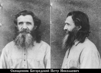 Петр Богородский фото при жизни