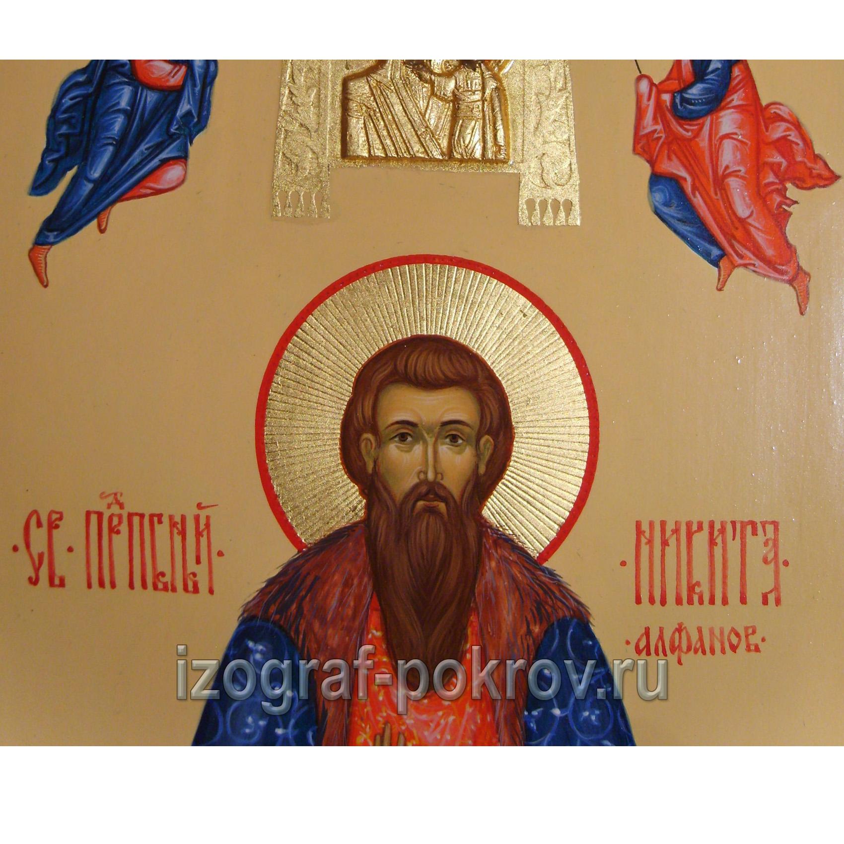 Икона Никита Алфанов фрагмент