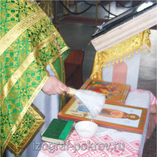 Освящение икон Петр Новосельский и подарочная для Павла