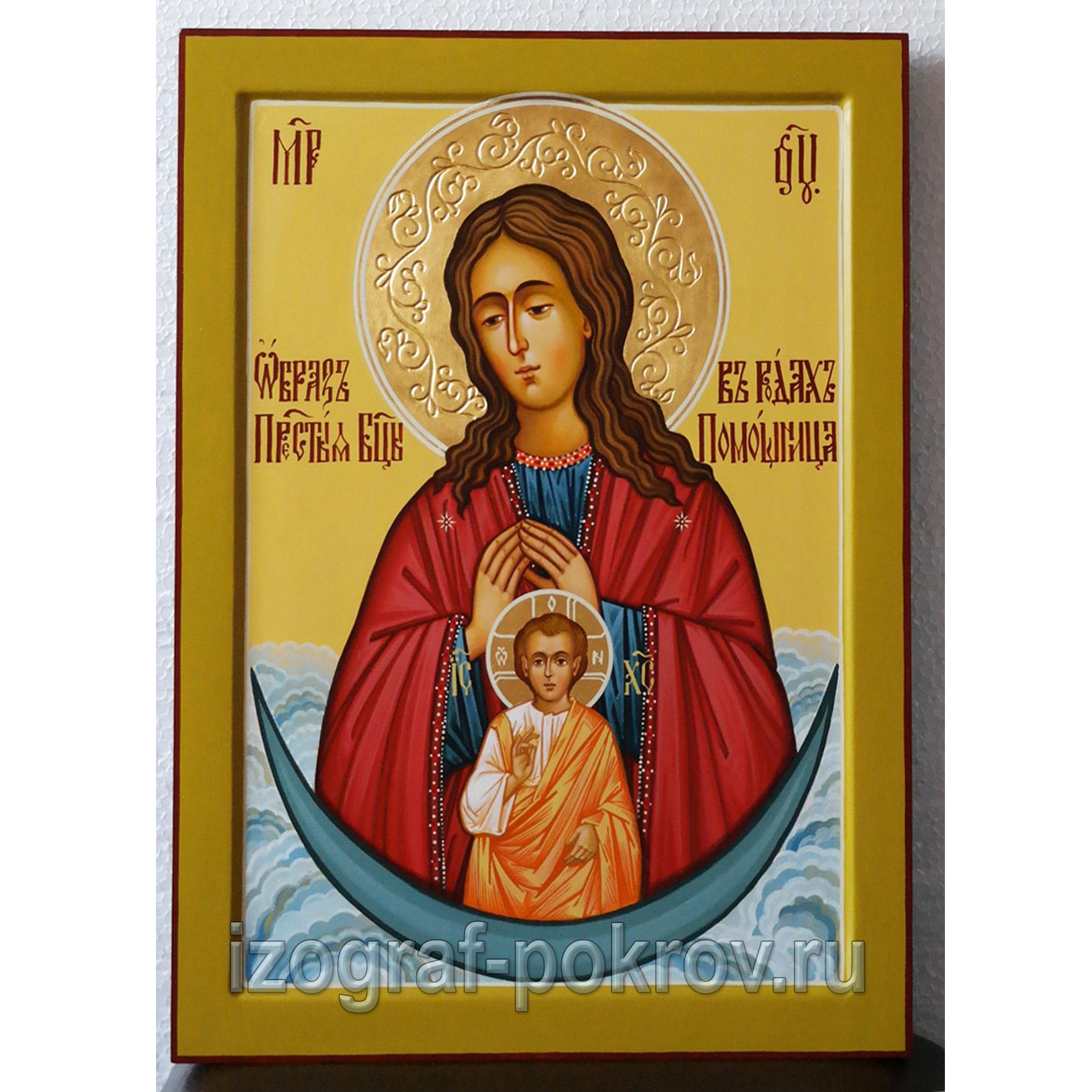 Рукописная икона Божией Матери Помощница в родах