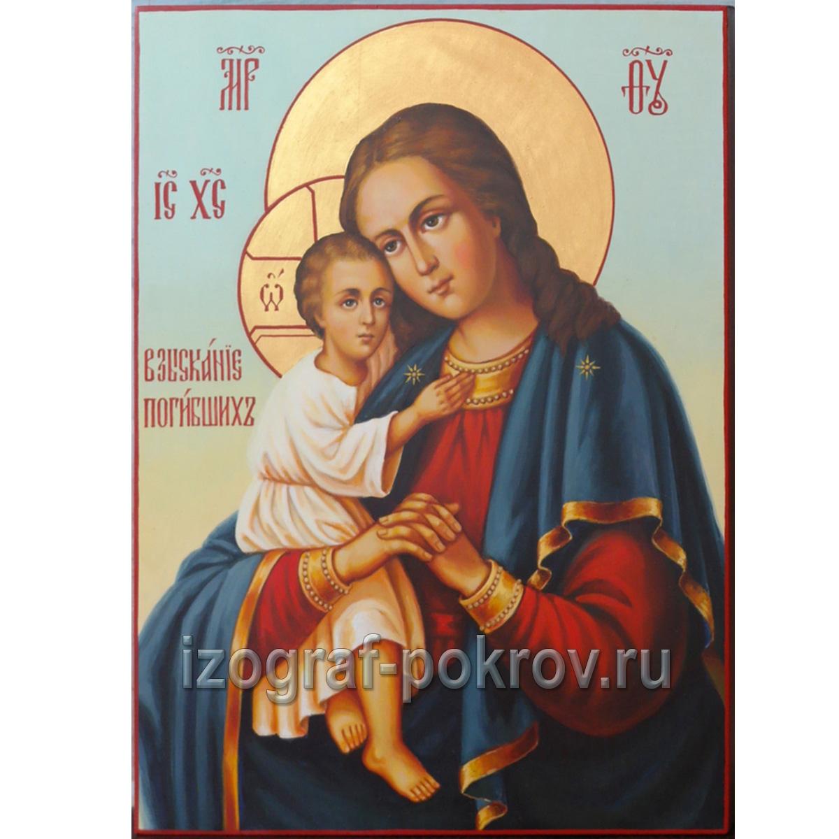Икона Божией Матери Взыскание погибших. Заказать изготовление иконы в Свято-Покровской иконописной мастерской