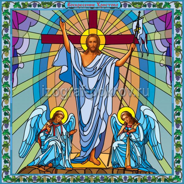 Христово Воскресение (Пасха) витраж для окна храма