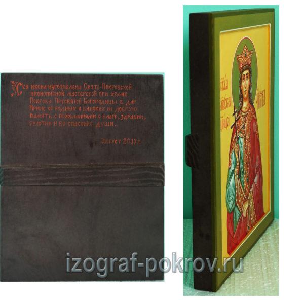 Именная икона Ирина царица