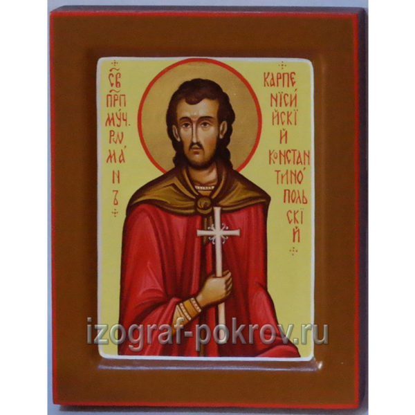 Роман Карпенисийский Константинопольский именная икона