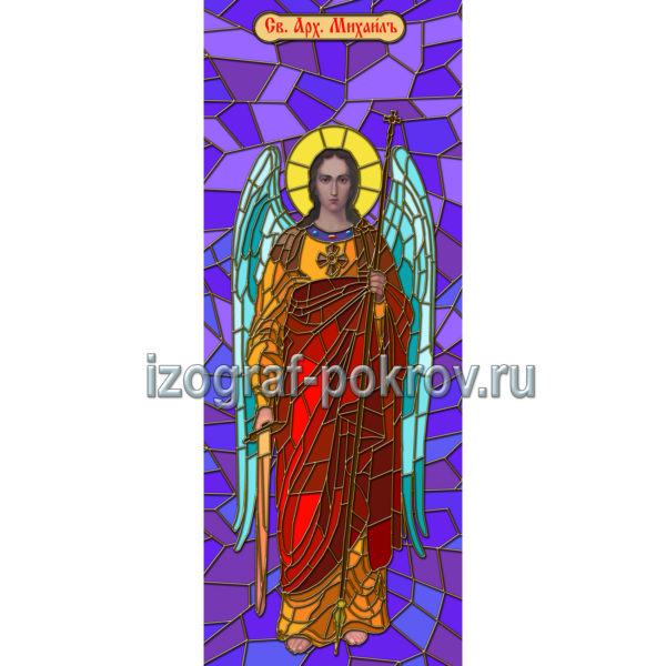 Архангел Михаил макет витража на окна для храма