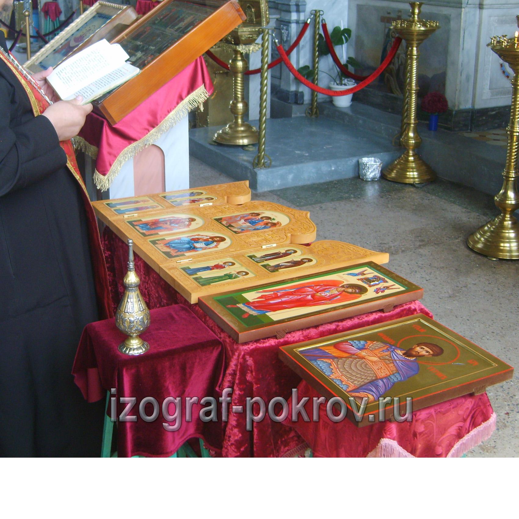 Освящение икон арх Михаила , Феодора Тирона и домашнего иконостаса складеня