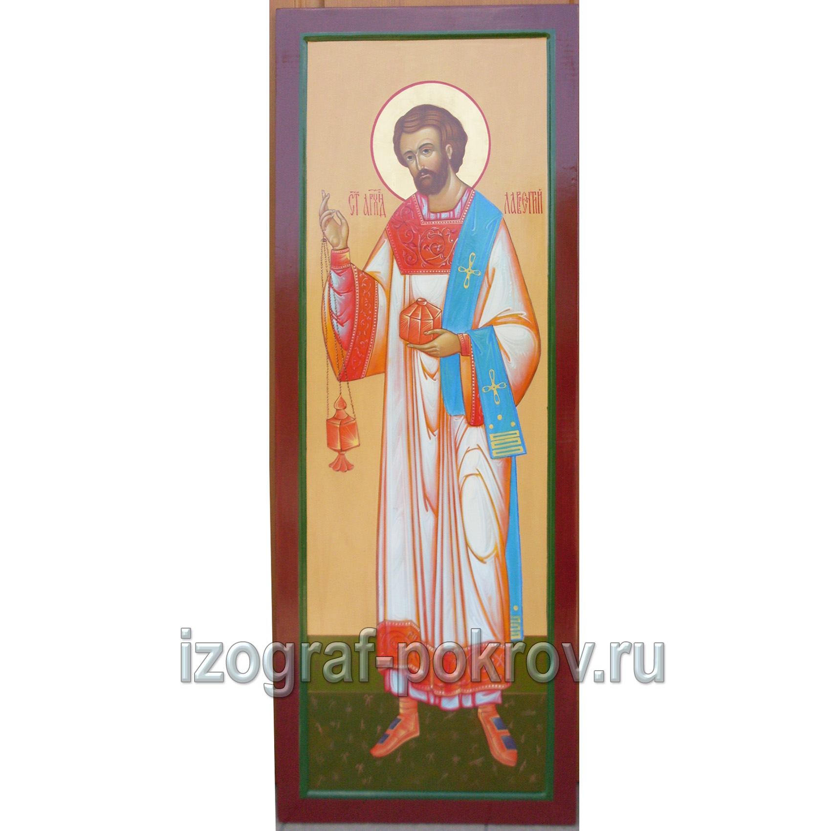 Икона Лаврентий Римский Архидиакон сщмч