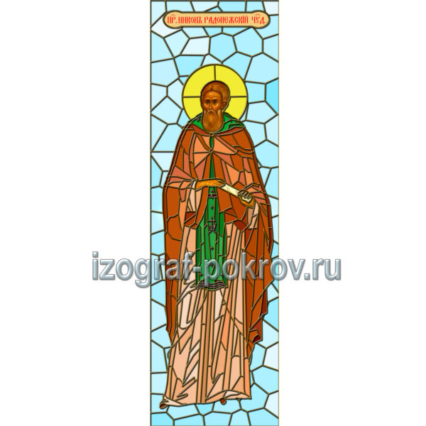 Никон Радонежский Чудотворец макет витража на окна для храма