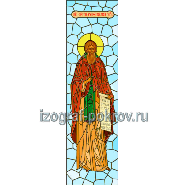 Сергий Радонежский чудотворец макет витража на окна храма