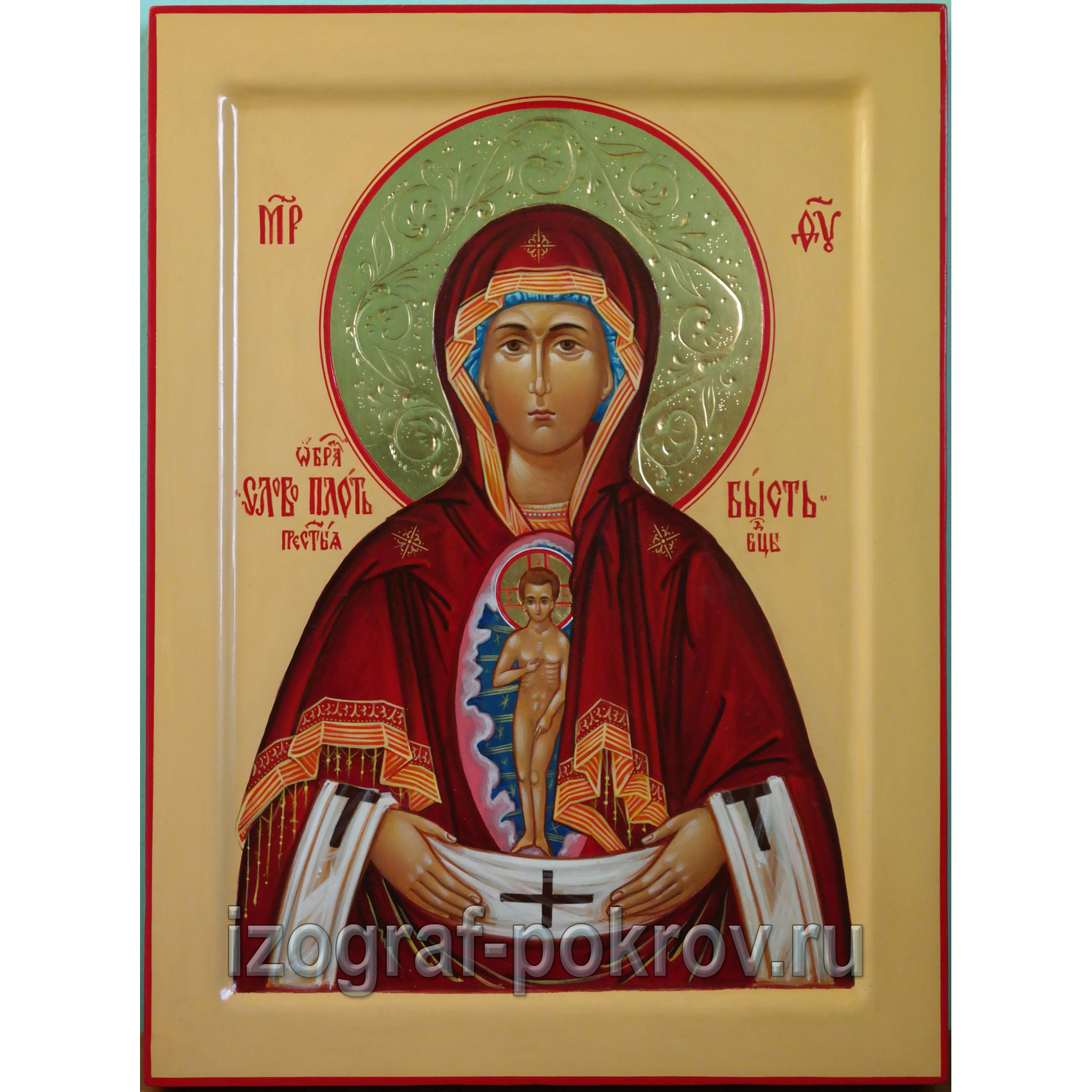 Икона Слово плоть бысть Богородица Албазинская Знамение