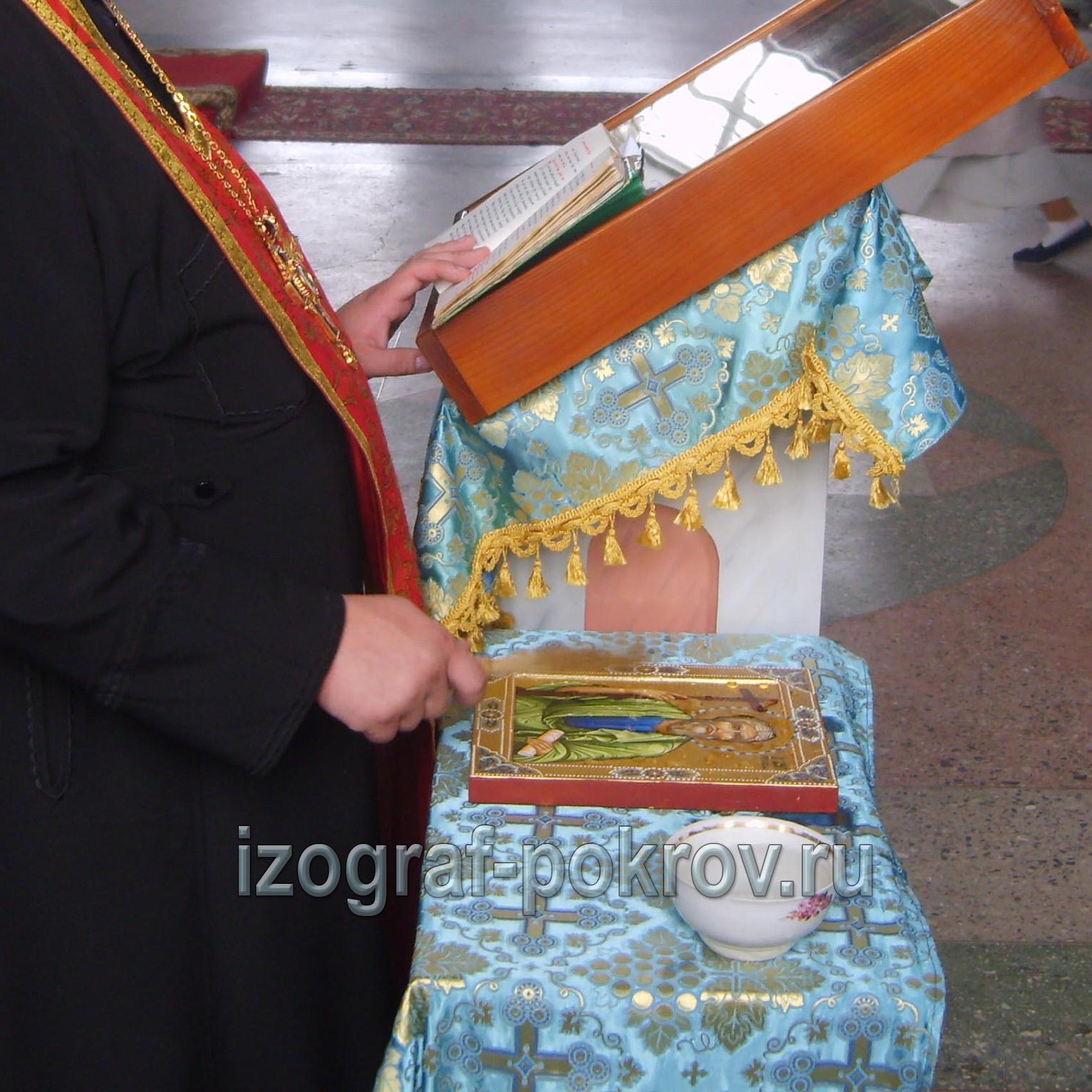 Готовая икона Андрей Первозванный освящается в храме Покрова Пресвятой Богородицы