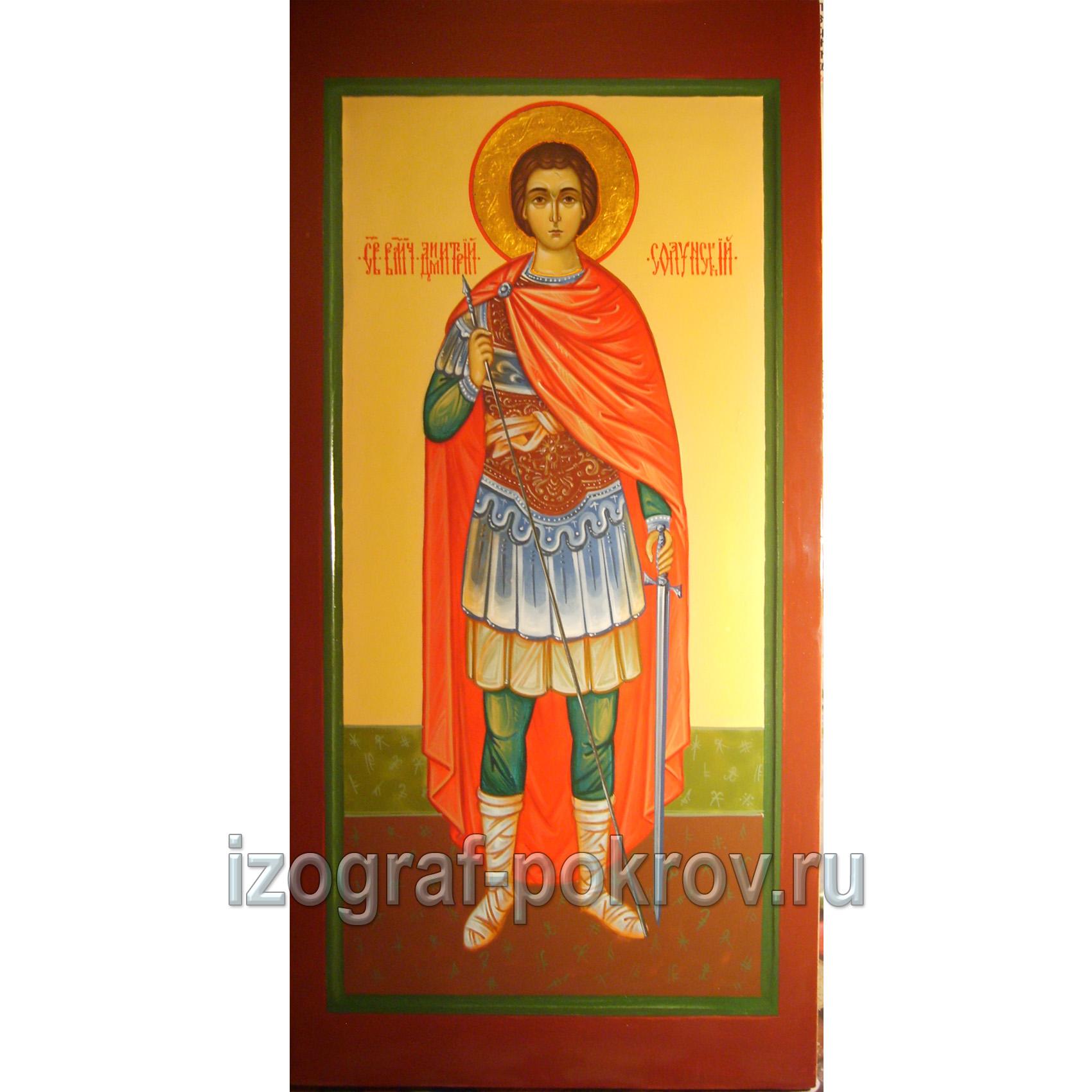 Икона Дмитрий Солунский