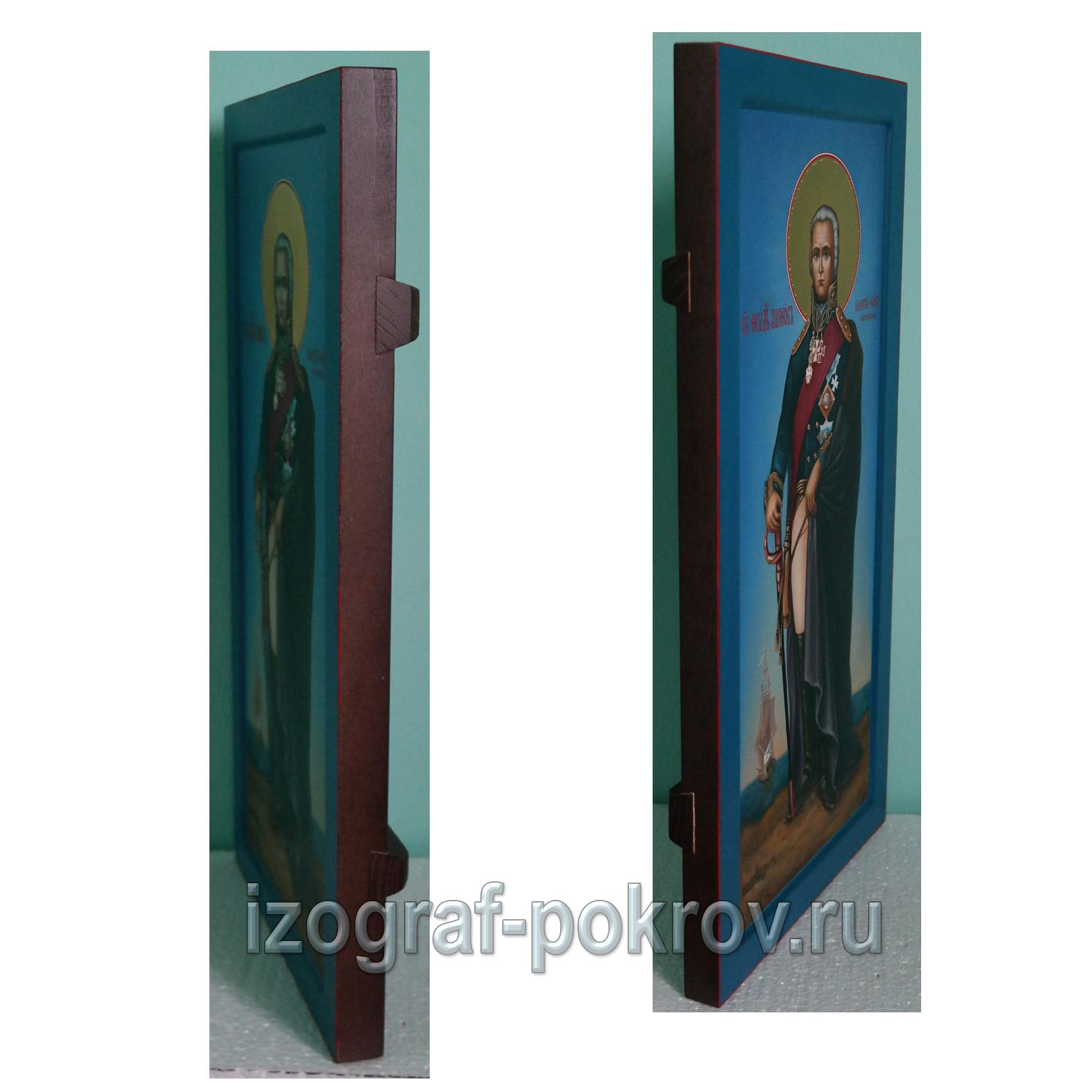 Мерная икона Феодор Ушаков вид сбоку