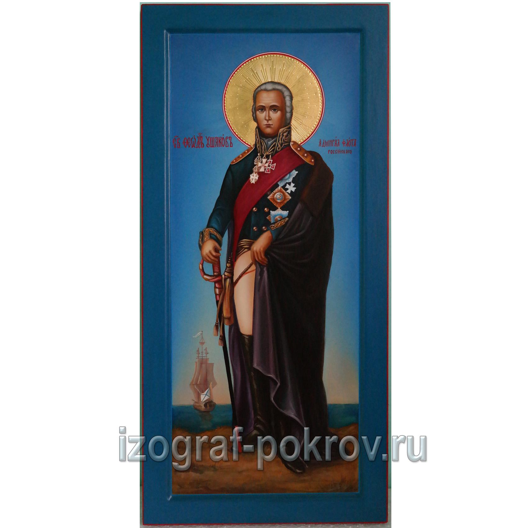 Мерная икона Феодор Ушаков