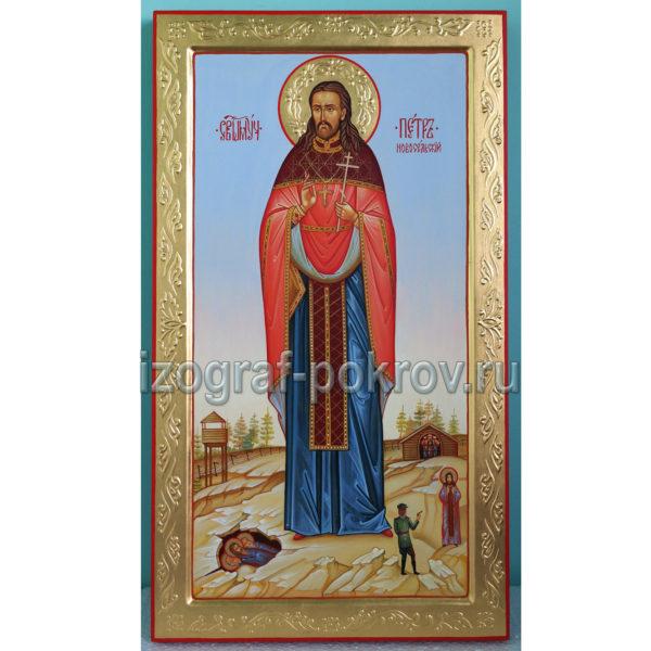 Икона Петр Новосельский иерей сщмч